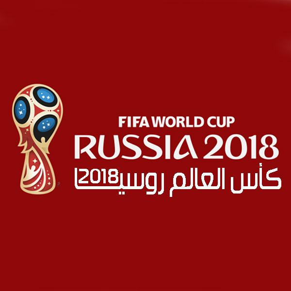 كأس العالم فيفا FIFA 2018 روسيا-عالم الصور
