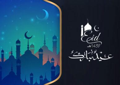 صور عيد الفطر 1439- عالم الصور