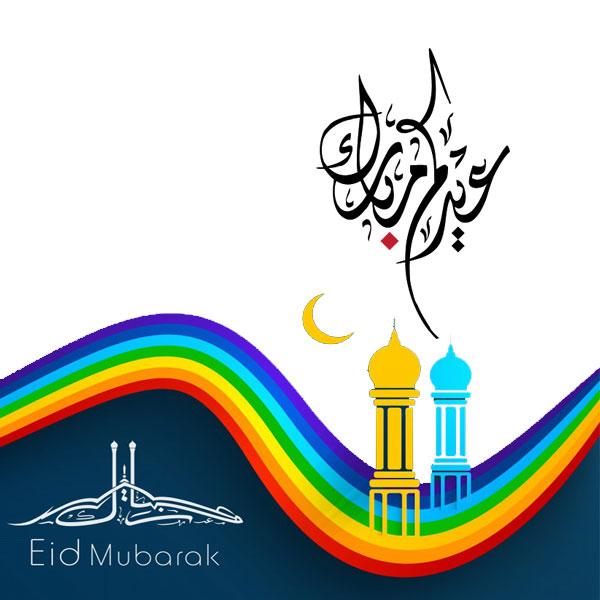 أجمل صور تهاني العيد 2018 وأحلى صور عيد الفطر-عالم الصور