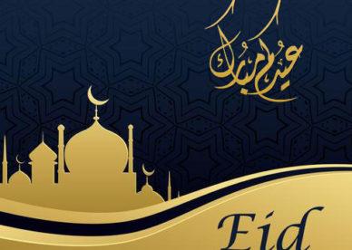 صور عيدكم مبارك 2018 صور عيد الفطر-عالم الصور