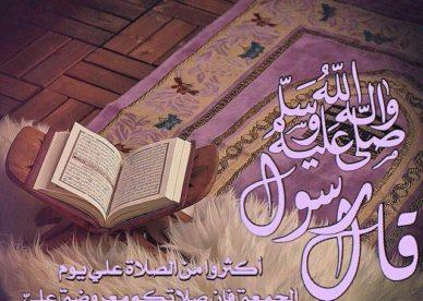 صور الصلاة على النبي يوم الجمعة-عالم الصور