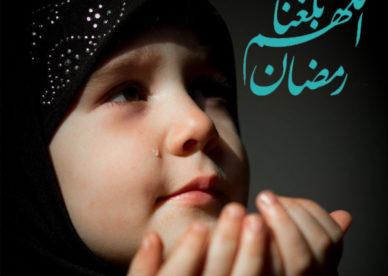 صور دعاء اللهم بلغنا رمضان 2018 - عالم الصور