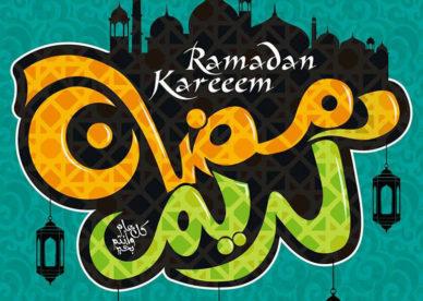 صور تصاميم رمضان كريم جديدة 2018-عالم الصور