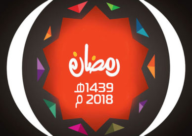أجمل صور شهر رمضان 2018 - 1439- عالم الصور