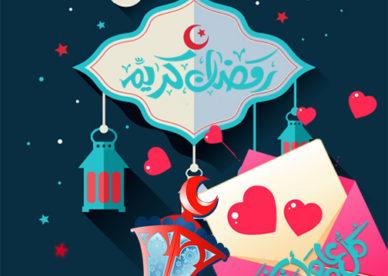 بطاقات تهنئة رمضانية 2018 - عالم الصور