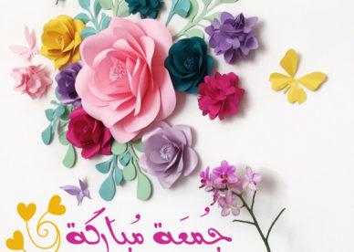 صور دعاء اللهم صلي وسلم على نبينا محمد يوم الجمعة-عالم الصور