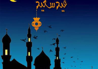 صور العيد السعيد Happy Eid-عالم الصور
