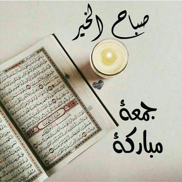 صور أحلى صباح الخير جمعة مباركة - عالم الصور