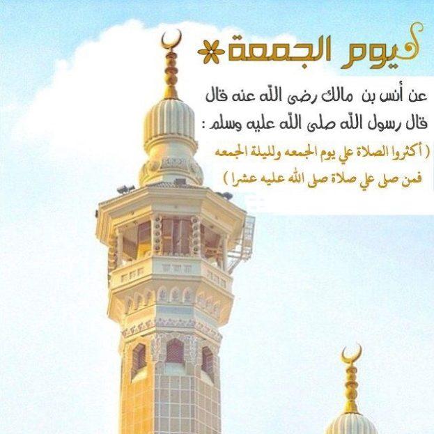 جمعة مباركة - صفحة 63 Jumma-mubarak-photos-16-623x623