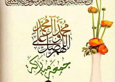 صور جمعة مباركة آيات قرآنية - عالم الصور