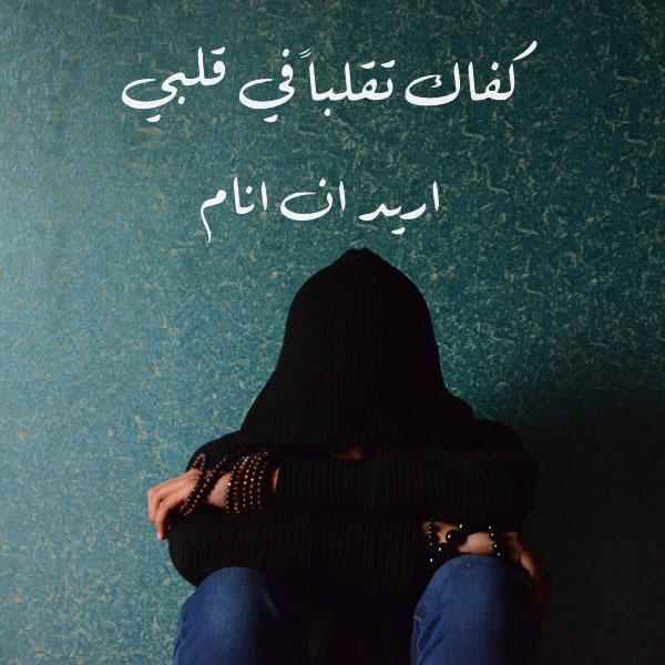 اجمل الصور الحزينه والمؤلمه 2019 - عالم الصور