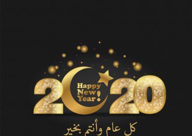 أجمل صور العام الجديد 2020 - عالم الصور
