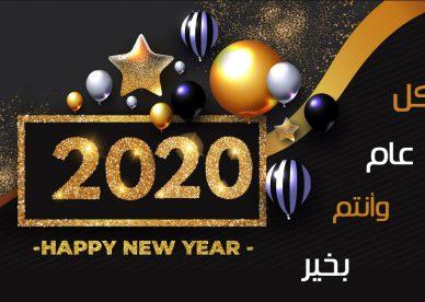 أجمل صور رأس السنة الميلادية 2020 - عالم الصور