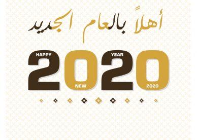 أهلاً بالعام الجديد 2020 - عالم الصور