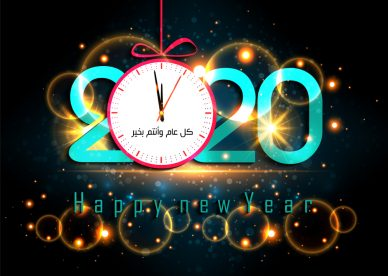 صور تهاني العام الجديد 2020 - عالم الصور