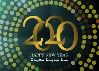 صور سنة جديدة سعيدة 2020 - عالم الصور