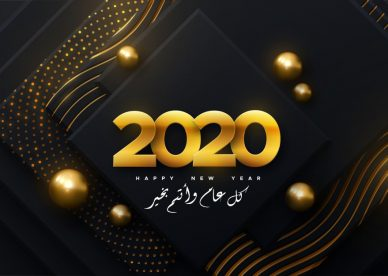 صور كل عام وأنتم بخير 2020 - عالم الصور