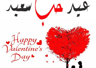 صور عيد حب سعيد 2020 - عالم الصور