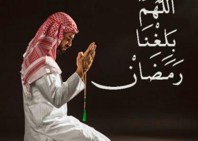 صور اللهم بلغنا رمضان 2020 - عالم الصور