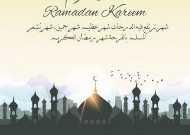 صور عبارات عن رمضان 2020 - عالم الصور