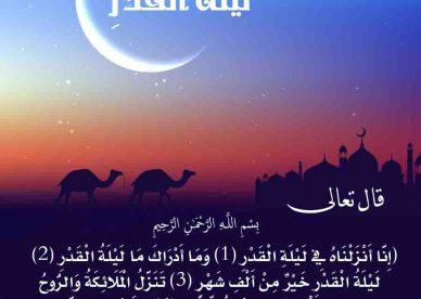 صور آيات قرآنية عن ليلة القدر 2020 - عالم الصور