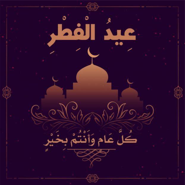 Eid Mubarak أجمل الصور لعيد الفطر السعيد 2020 للفيس بوك رسائل