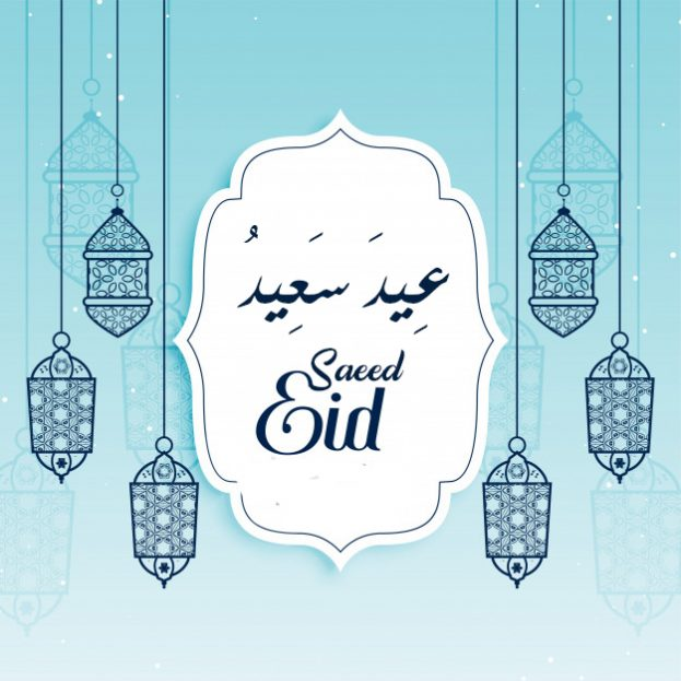 عيد مبارك Projects Photos Videos 12