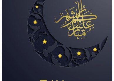 صور عيد مبارك 2020 - عالم الصور
