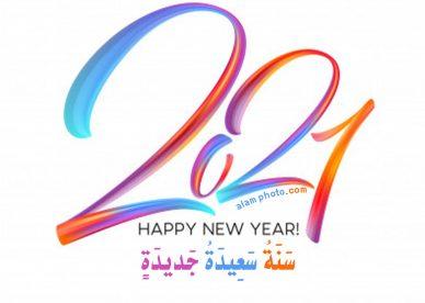 صور سنة سعيدة جديدة 2021 - عالم الصور