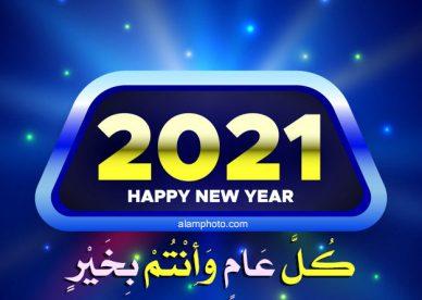صور كل عام وأنتم بخير 2021 - عالم الصور