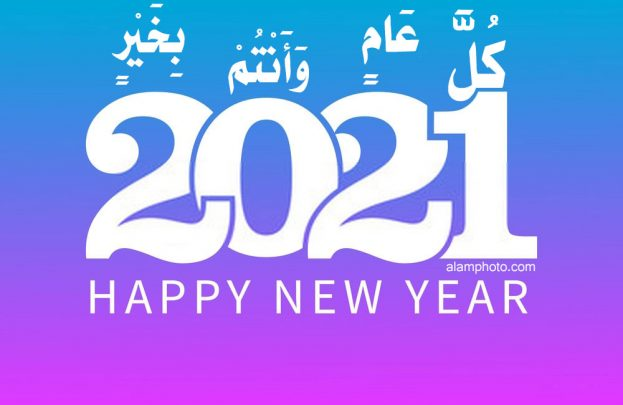 خلفيات تهاني السنة الجديدة 2021 - عالم الصور