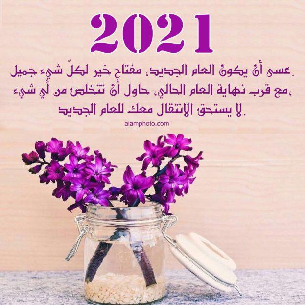 صور أجمل الكلمات عن العام الجديد 2021 - عالم الصور