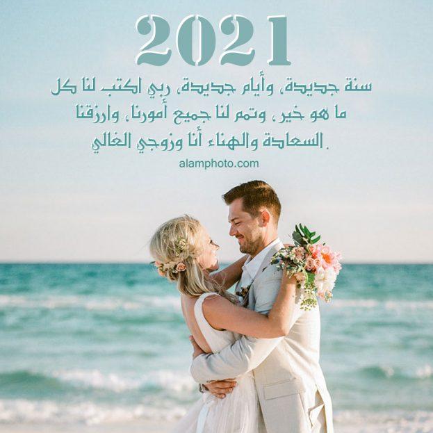 صور تهنئة الزوجين بالسنة الجديدة 2021 - عالم الصور