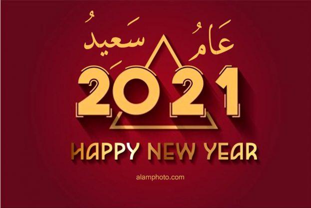صور عام جديد سعيد 2021 - عالم الصور