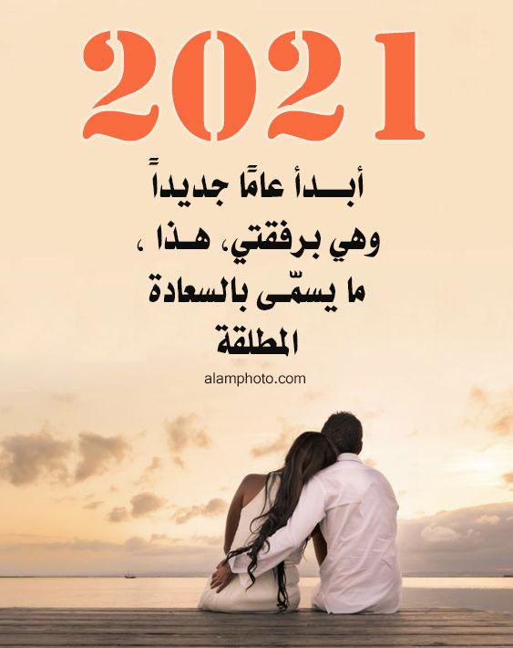 صور عبارات عن العام الجديد 2021 - عالم الصور