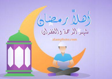 صور أهلاً رمضان 2021 - عالم الصور