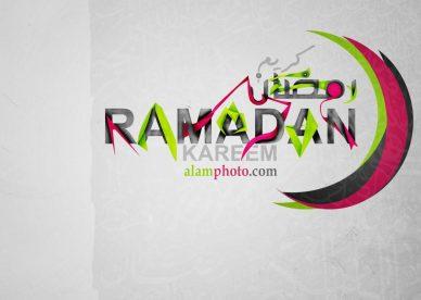 صور رمضان كريم 2021 - عالم الصور
