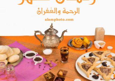 صور شهر رمضان 2021 - عالم الصور