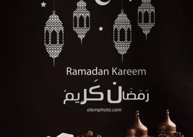 أجمل رمزيات رمضان 2021 احلى رمزيات عن شهر رمضان - عالم الصور