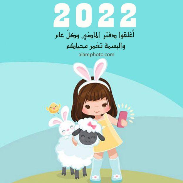 أجمل صور تهنئة بالعام الجديد 2022 - عالم الصور