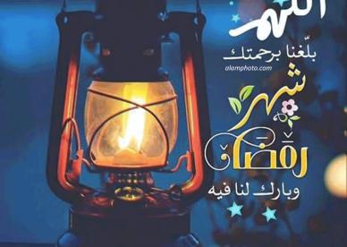 صور اللهم بلغنا برحمتك شهر رمضان 2021 - عالم الصور