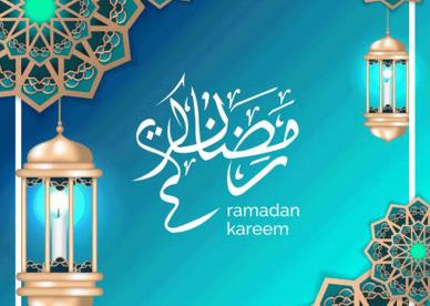 صور رمضان كريم 2021 خلفيات رمضانية جديدة - عالم الصور