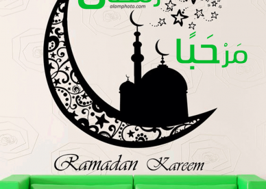 صور مرحباً رمضان 2021 - عالم الصور