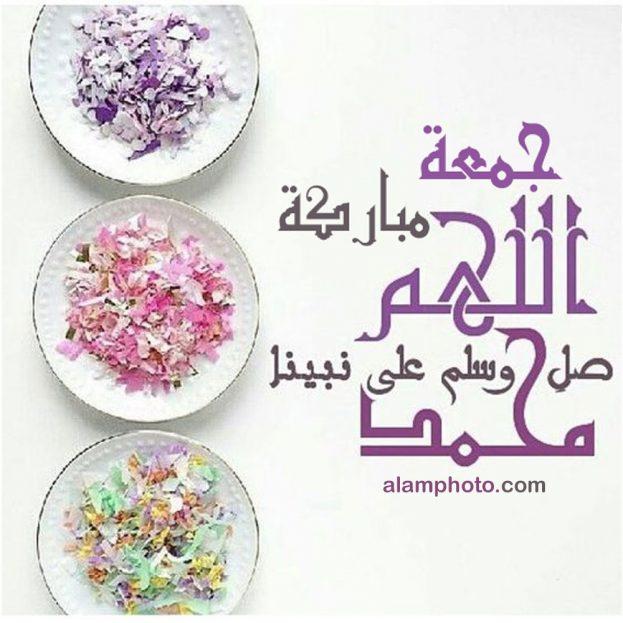 صور جمعة مباركة اللهم صلى وسلم على نبينا محمد - عالم الصور