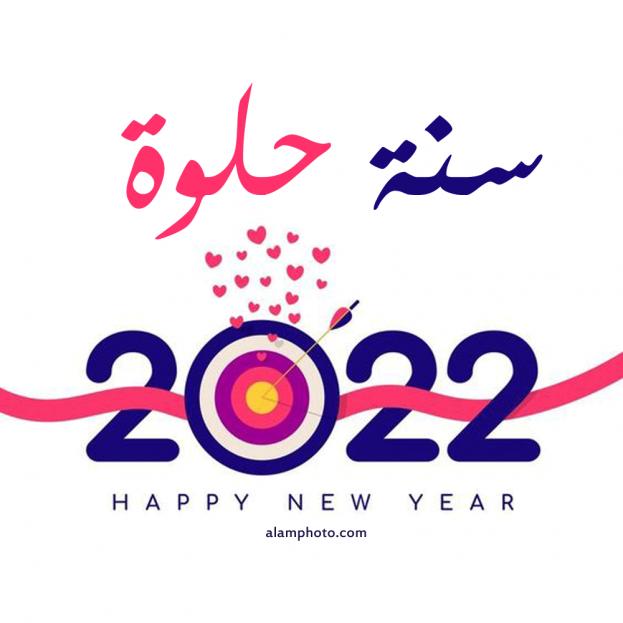 صور سنة حلوة جديدة 2022 - عالم الصور